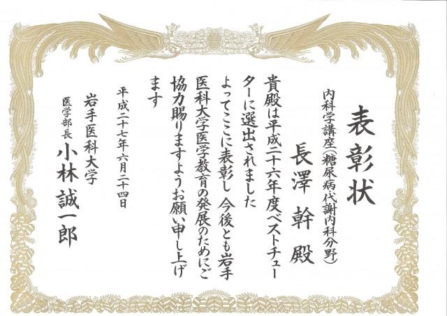 長澤Dr.ベストチューター賞