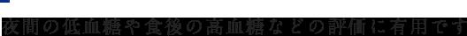 2013年12月より紹介による外来CGMを開始しました。