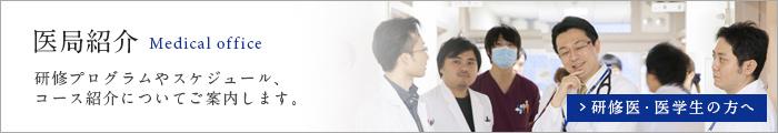 医局紹介 研修プログラムやスケジュール、コース紹介についてご案内します。